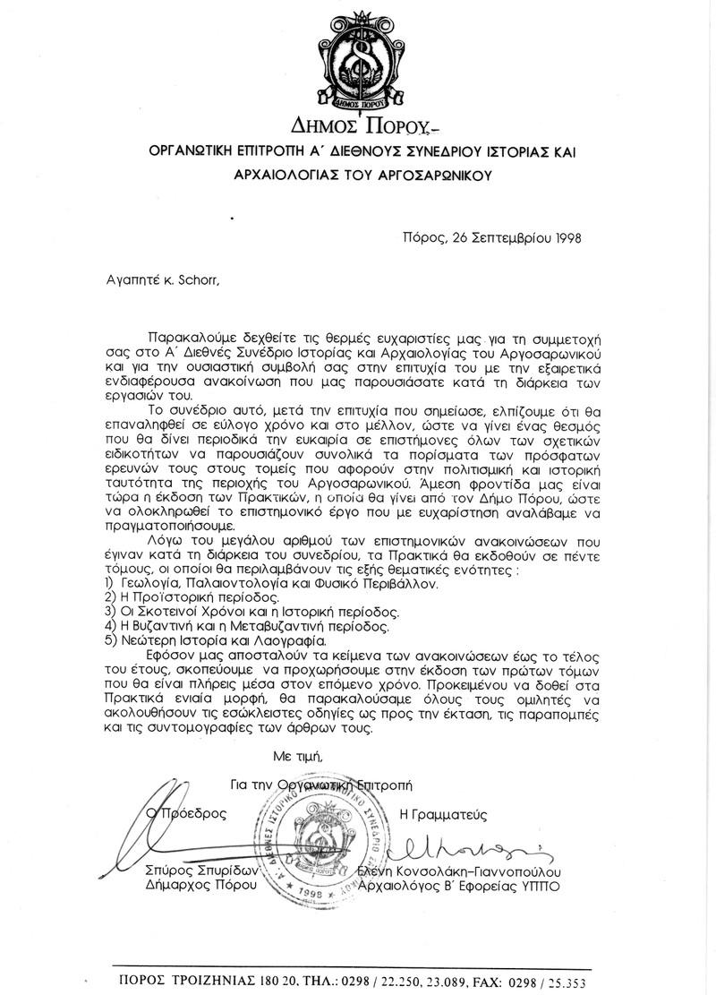 Meine Teilnahme an der Konferenz in Poros.