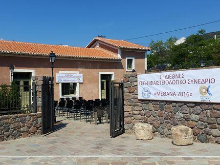 Blick auf das Kulturzentrum von Methana, wo die erste internationale, vulkanologische Konferenz über Methana vom 10 bis 12 Juni 2016 stattfand.