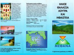 Der Methana-Prospekt für den Hotelierverein Methana (in deutsch, englisch und griechisch)