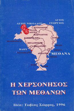 Titelblatt vom kleinen, griechischen Reiseführer von Tobias Schorr 1996